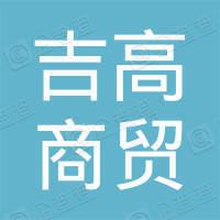 江阴吉高商贸有限公司