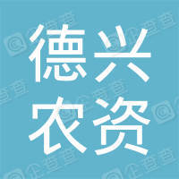 泰安德兴农资有限公司