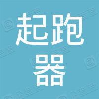苏州起跑器信息科技有限公司