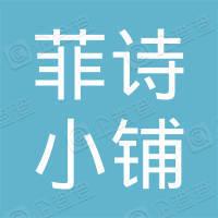 菲诗小铺(上海)化妆品销售有限公司杭州延安路店