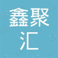 青岛鑫聚汇财资产管理有限公司