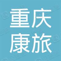 重庆康养旅游股份有限公司