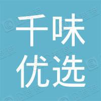 郑州千味优选供应链管理有限公司