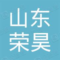 山东荣昊专用汽车有限公司