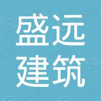 屏南县盛远建筑工程有限公司