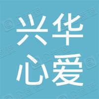 广州市天河区兴华心爱动物诊所