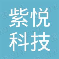 紫悦科技(南京)有限公司
