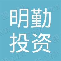 青岛明勤投资管理中心(有限合伙)