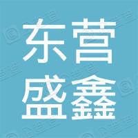 东营盛鑫财务咨询管理有限责任公司