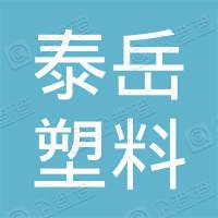 青岛泰岳塑料制品厂