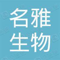 济南名雅生物科技有限公司
