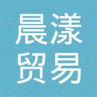 上海晨漾贸易有限公司