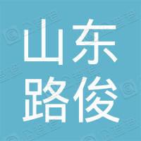 山东交科路俊新材料科技有限公司