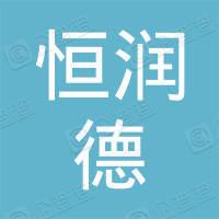 青岛恒润德投资有限公司