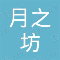 广州十二月之坊化妆品有限公司