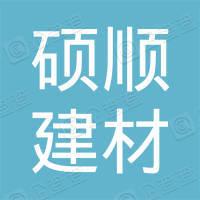 山东硕顺建材有限公司