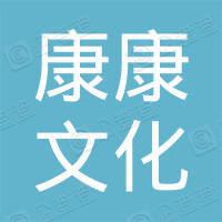 河南康康文化艺术有限公司人和分公司