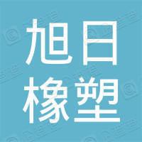 青岛旭日橡塑厂