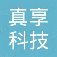 北京真享科技有限公司