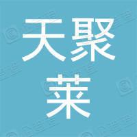 青岛天聚莱塑料制品有限公司