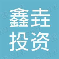 青岛鑫垚投资咨询有限公司