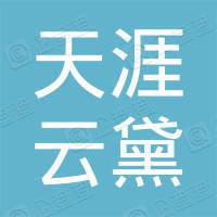 海南天涯云黛科技有限公司