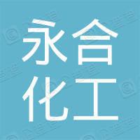 潍坊永合化工有限公司
