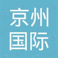 石家庄市京州国际酒店管理集团有限公司
