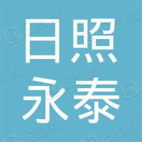 日照市永泰民爆器材有限公司莒县分公司