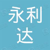 天津永利达实验室设备有限公司