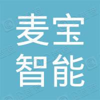 山东麦宝智能科技有限公司