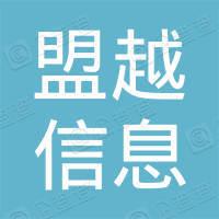 深圳市盟越信息科技有限公司