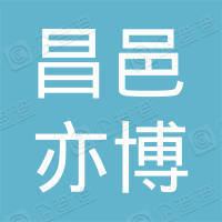 昌邑市亦博建筑安装工程有限公司