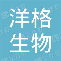 济南洋格生物技术有限公司