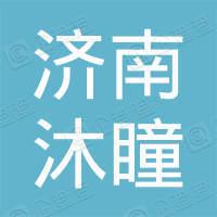 济南沐瞳生物科技有限公司