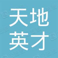 青岛天地英才教育发展有限公司广州路能动英语屋
