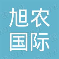 北京旭农国际营养饲料有限公司