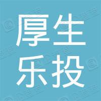 深圳厚生乐投十号投资管理企业(有限合伙)