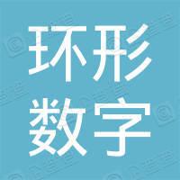 北京环形数字文化有限公司