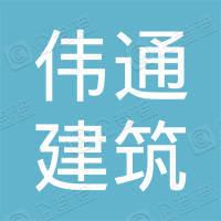 寿光市伟通建筑工程有限公司