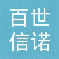 北京百世信诺文化传播有限公司