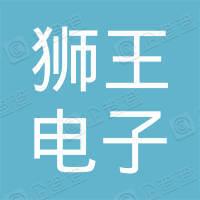 广州狮王电子工具仪器有限公司