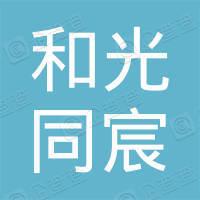 北京和光同宸科技有限公司