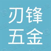 重庆市大足区刃锋五金厂