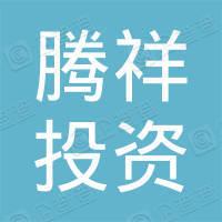 青岛腾祥投资咨询有限公司