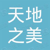 天地之美文化创意(北京)有限公司