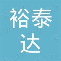 青岛裕泰达投资有限公司