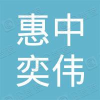 北京惠中奕伟商贸有限公司