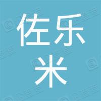 临沂佐乐米教育咨询有限公司