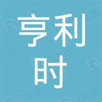 西安亨利时表业有限公司北京分公司
